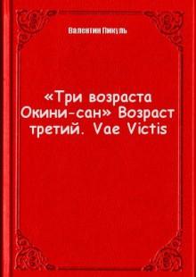Обложка книги  - «Три возраста Окини-сан» Возраст третий. Vae Victis