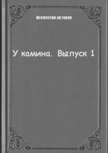 Обложка книги  - У камина. Выпуск 1