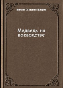 Обложка книги  - Медведь на воеводстве